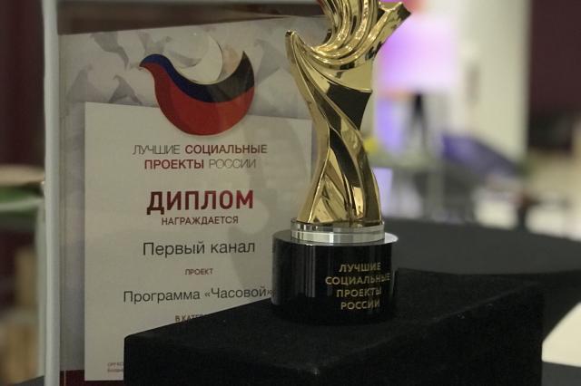 Военная программа, выходящая в эфир на Первом канале, впервые получила награду крупного российского форума