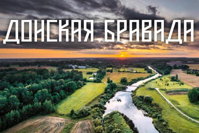 «Донская трагедия» обернулась красивой казачьей песней