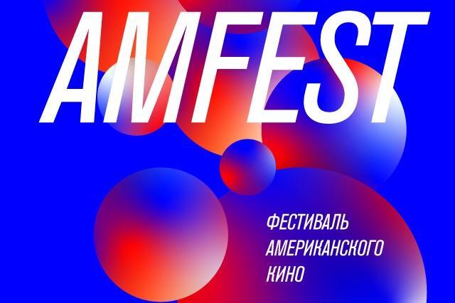 16-й Фестиваль американского кино AMFEST: первая часть программы и фильм открытия «Жокей»