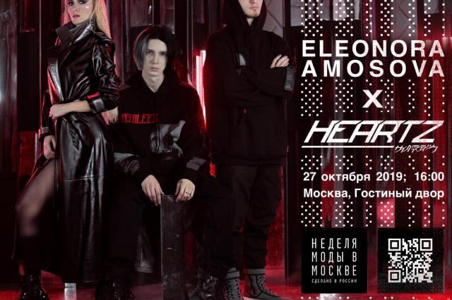 Модный дом ELEONORA AMOSOVA в рамках Недели моды  представит коллаборацию с концептуальным молодежным брендом