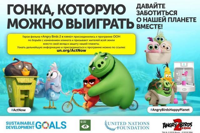 Герои фильма «ANGRY BIRDS 2 В  КИНО» присоединились к программе ООН по  борьбе с изменениями климата