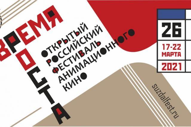 Объявлены сроки проведения главного российского фестиваля анимационного кино