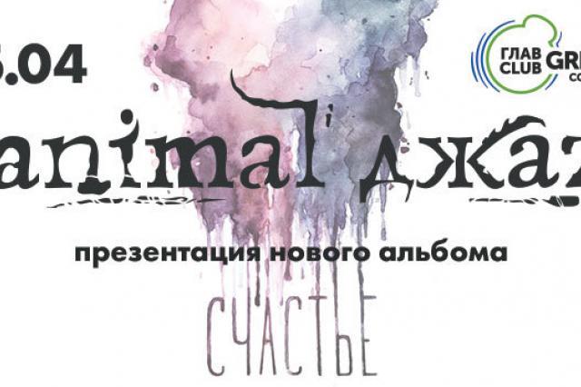 Презентация нового альбома  ANIMAL ДЖАZ «Счастье»