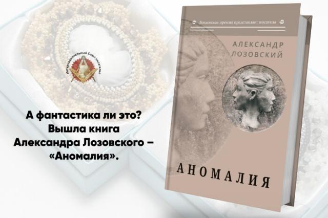 "Вышла книга Александра Лозовского ""Аномалия"""