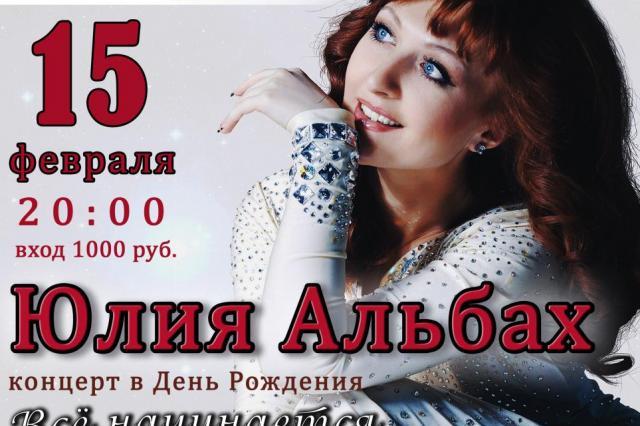 Концертное агентство представляет новую шоу-программу Юлии Альбах «Всё начинается с Мечты»