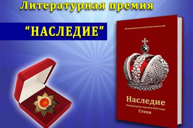 """Писательская организация объявила о приеме заявок на соискание премии """"Наследие"""""""