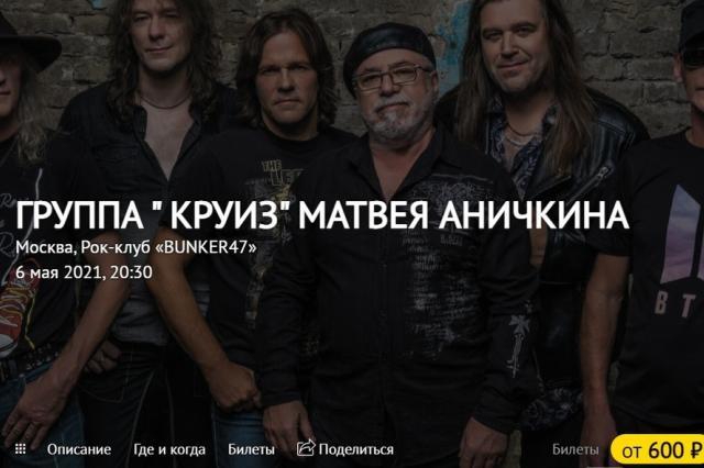 """Группа """" КРУИЗ"""" Матвея Аничкина сыграет «концерт для друзей» в клубе «БУНКЕР 47»"""