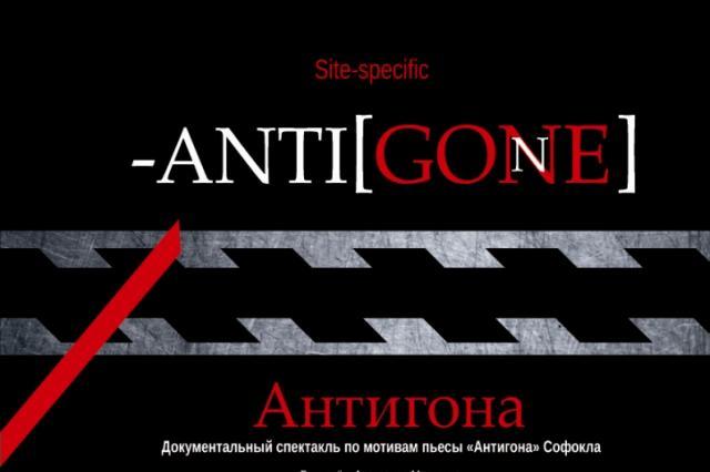 Спектакль «Anti[gone]» вновь пройдет в Минске