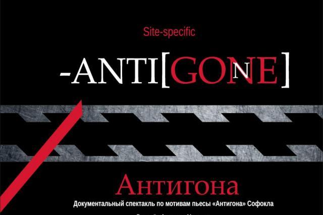 Спектакль «Anti[gone]» в последний раз пройдет 21 ноября!