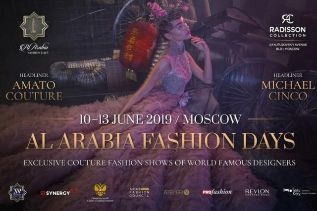 «Al Arabia Fashion Days»