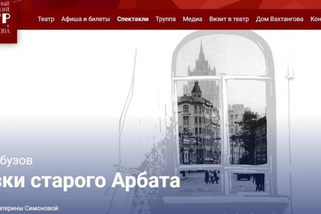 Премьера в Театре Вахтангова: «Сказки старого Арбата» по пьесе Алексея Арбузова
