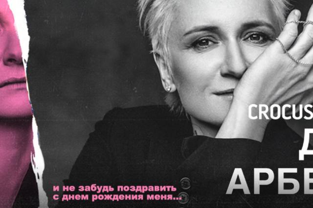 Диана Арбенина отметит день рождения на сцене «Крокус Сити Холл»