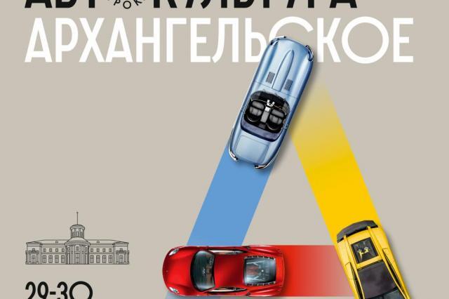 Государственный музей-усадьба «Архангельское» впервые за 10 лет примет на своей территории автомобильный фестиваль
