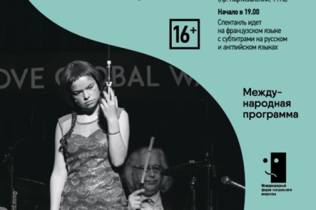В Минске пройдут показы спектаклей-участников театрального фестиваля в Авиньоне