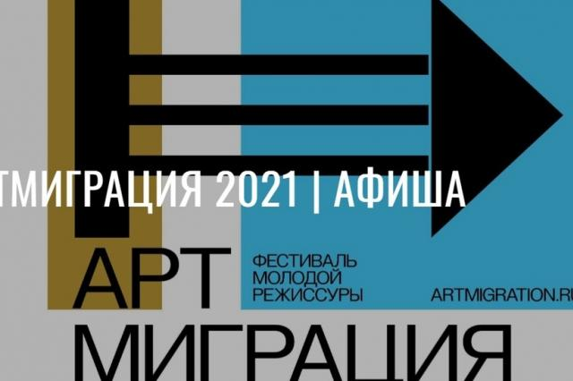 IX Всероссийский фестиваль молодой режиссуры «АРТМИГРАЦИЯ» в Москве