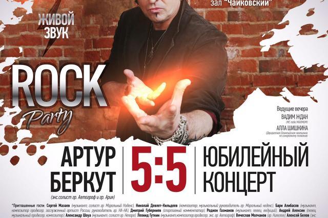 Концерт Артура Беркута
