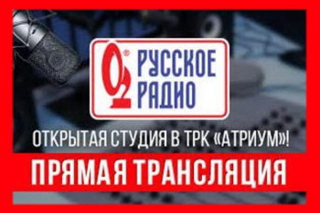 Открытая студия «Русского Радио» в «Атриуме»!