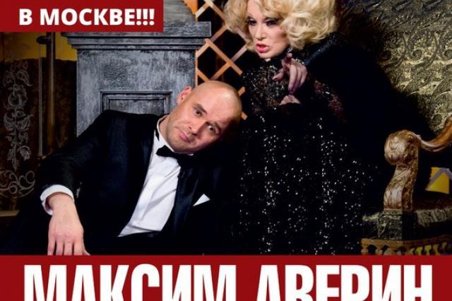 Спектакль Максима Аверина «Аплодисменты»