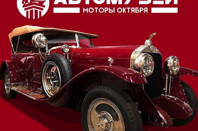 Самый большой автомузей откроется в Москве