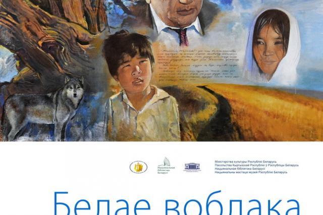 В Минске открылась выставка к 90-летию Чингиза Айтматова
