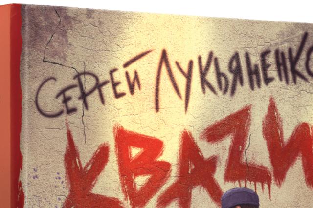 Новый фантастический детектив Сергея Лукьяненко
