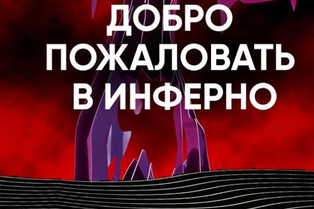 """Балетный перформанс """"Инферно"""" в рамках выставки """"In Dante Veritas"""""""