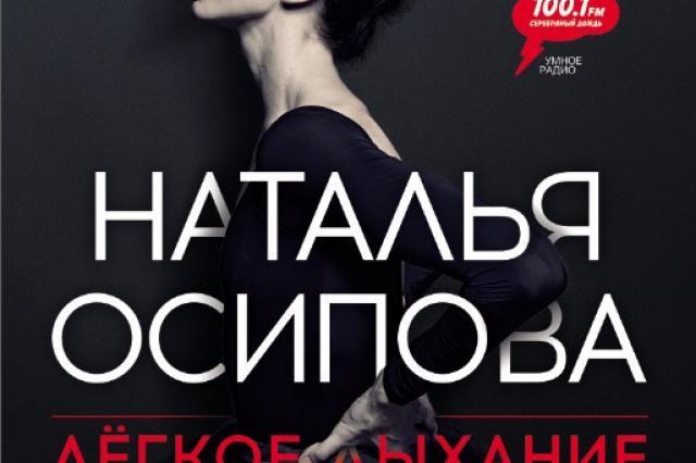 Наталья Осипова представит мировую премьеру в Москве