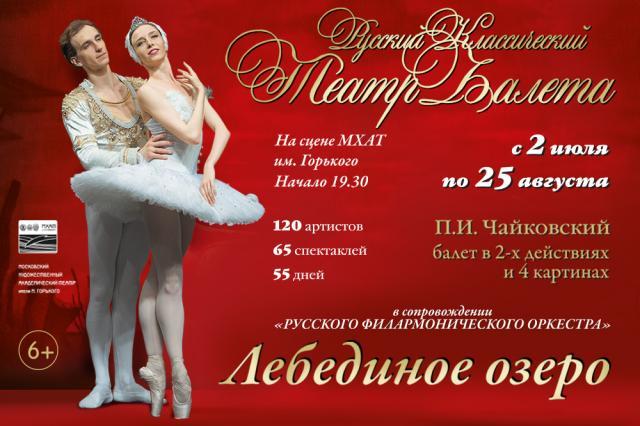 «Русский классический театр балета» представляет балет «Лебединое озеро» на сцене театра МХАТ им. Горького