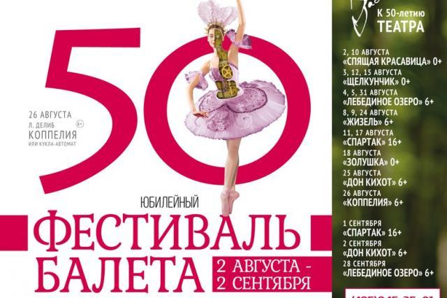 Театр классического балета покажет любимые спектакли на летнем фестивале