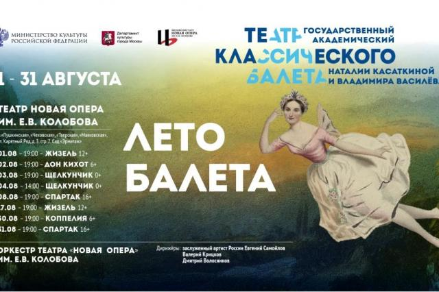 Театр Наталии Касаткиной и Владимира Василёва объявляет «Лето балета»