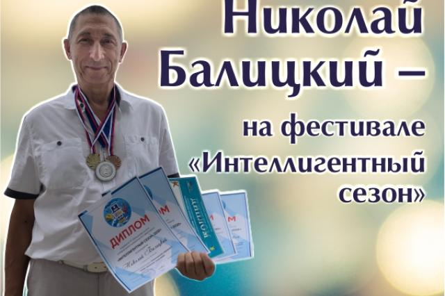 """Известный писатель принял участие в фестивале """"Интеллигентный сезон"""""""