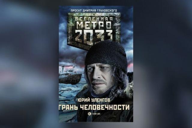 Презентация книги Юрия Уленгова «Метро 2033: Грань человечности» пройдет в «Библии-Глобусе»