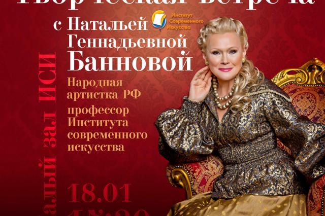 В ИСИ пройдет творческая встреча с Натальей Банновой