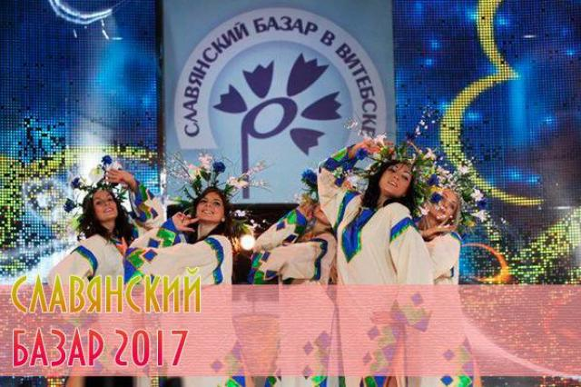 Студенты ИСИ вышли в финал «Славянского базара»