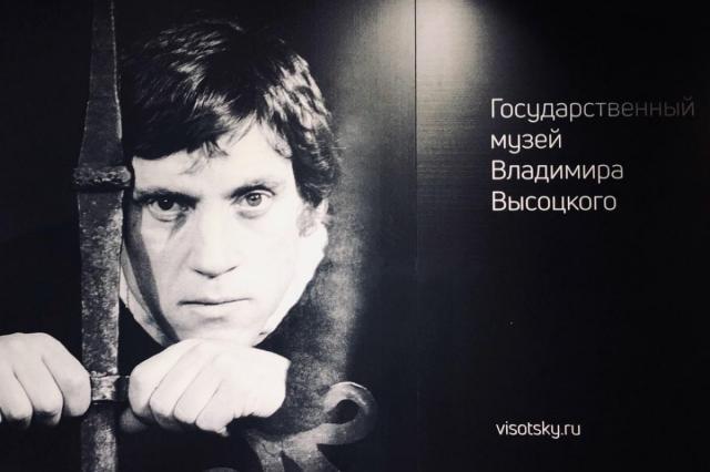 В Государственном музее Владимира Высоцкого пройдёт «День открытых дверей»