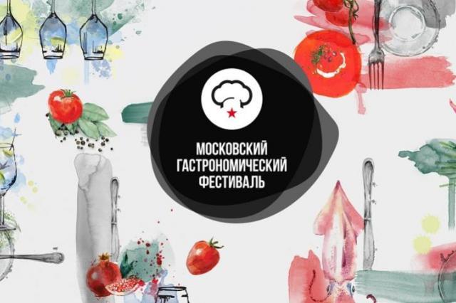 Московский Гастрономический фестиваль в ресторане MODUS