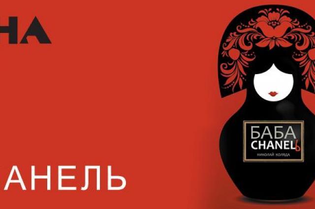 Николай Коляда представит премьеру спектакля «Баба Шанель» на Новой сцене Театра имени Евгения Вахтангова