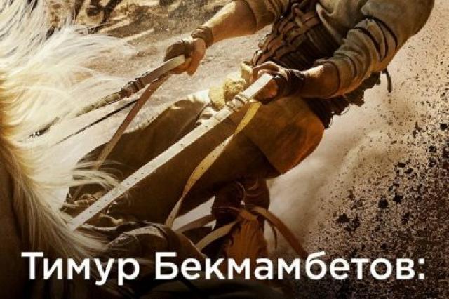 Тимур Бекмамбетов: лекция о кино