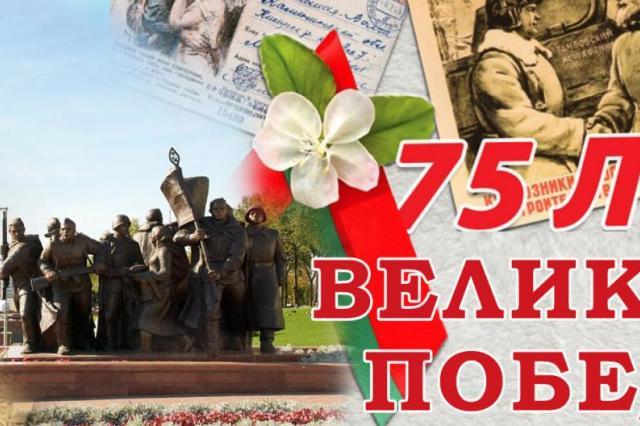 Молодежь Беларуси и России провела мероприятия в честь 75-летия Победы