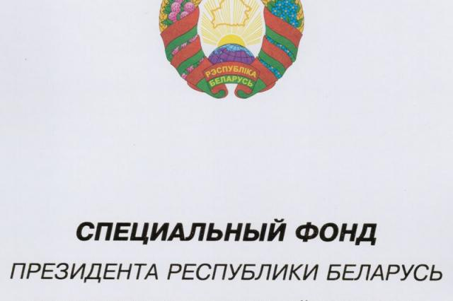 Утверждено решение специального фонда Президента Белоруссии по поддержке талантливой молодежи