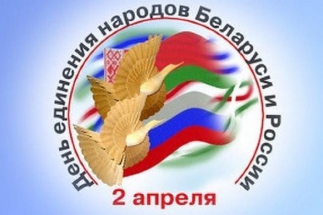 В Москве День единения России и Белоруссии отметят «Музыкой без границ»