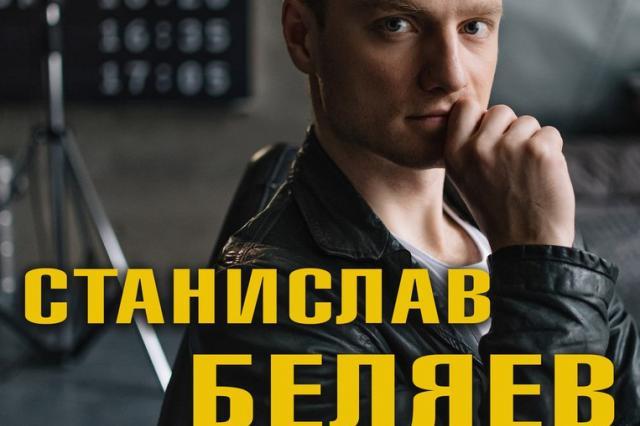 Станислав Беляев в проекте «АРТмосфера»