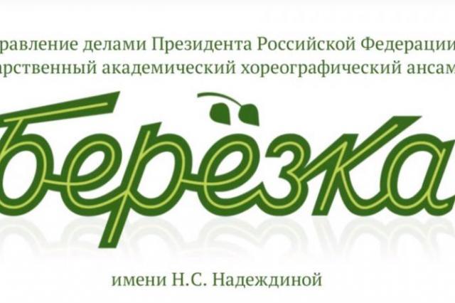"""Ансамбль """"Берёзка"""" принял участие в флешмобе """"Оставайтесь дома"""""""