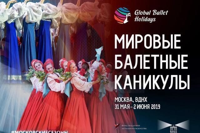 Ансамбль «Березка» примет участие в Гала-концерте  фестиваля  «Мировые балетные каникулы»