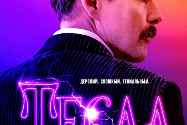 «Тесла» с Итаном Хоуком (Никола Тесла) и Кайлом МакЛокленом (Томас Эдисон в кинотеатрах с 27 августа