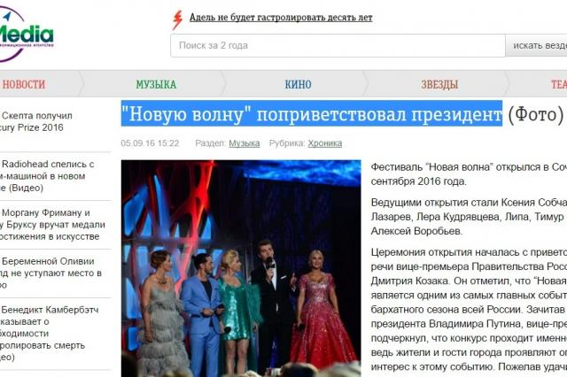 "Intermedia,  ""Новую волну"" поприветствовал президент"