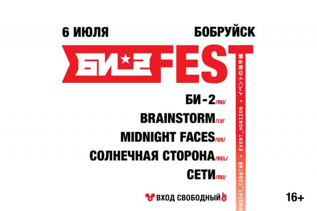 Впервые в Бобруйске»! Фестиваль «Би-2 FEST»!