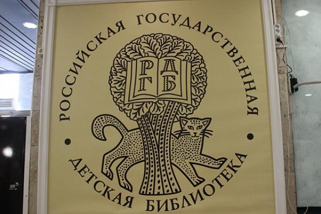 Программа IV Всероссийского фестиваля детской книги