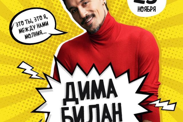 Концерт Димы Билана в «Руки Вверх! Бар»