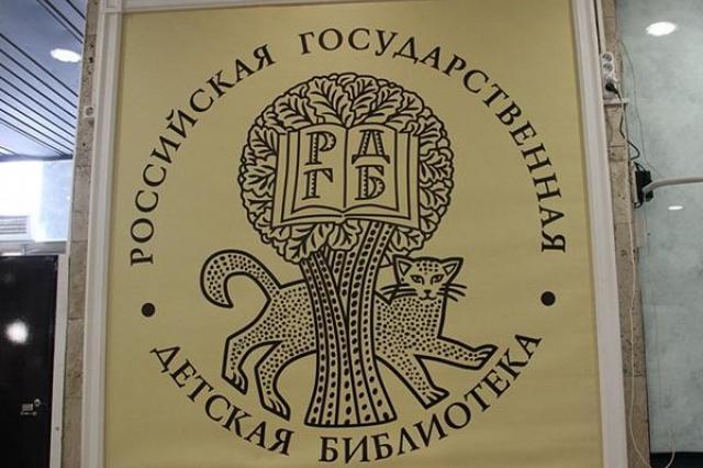 V Всероссийский фестиваль детской книги